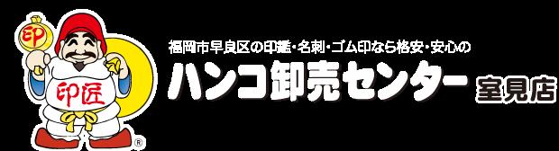 福岡市早良区の印鑑、名刺、ゴム印なら格安・安心の ハンコ卸売センター室見店